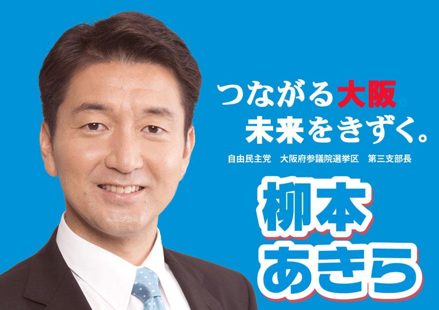 yanagimoto2